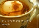 チョコマロ♡カフェオレ