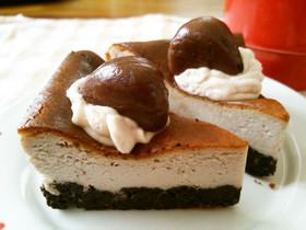 マロンクリームで作る栗のチーズケーキ♪