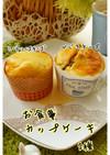 リメイクで朝食に お食事カップケーキ2種