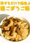 ☺混ぜるだけで簡単♪鶏ごぼうご飯☺