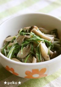 簡単☆水菜と茸のあっさり煮浸し柚子胡椒で