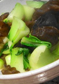 マクロビ青梗菜と木耳の中華炒め
