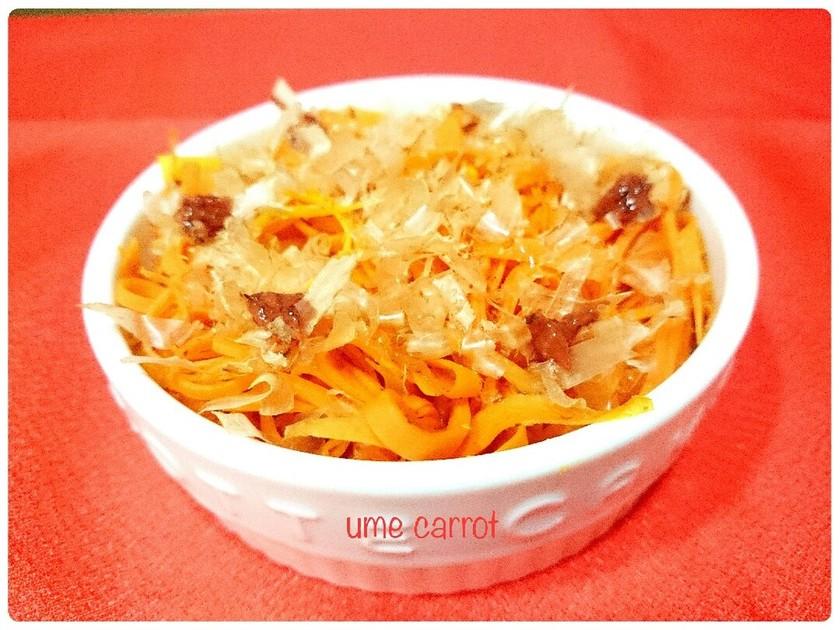冷凍お弁当お野菜おかず:にんじんの梅鰹