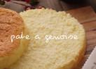 パティシエのジェノワーズ*スポンジケーキ