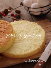 パティシエのジェノワーズ*スポンジケーキの写真