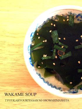 中華料理店のわかめスープ