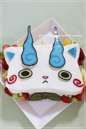 妖怪ウォッチ コマさんのキャラケーキ