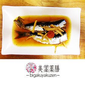 いわしの生姜煮 薬膳 気虚のレシピ