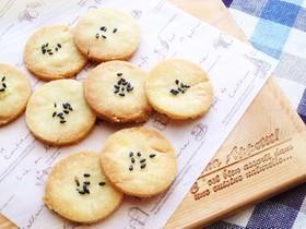 ヘルシー☆さつまいもの米粉クッキー