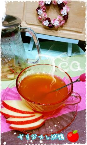すりおろし林檎のはちみつ紅茶