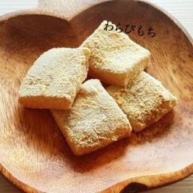 タピオカ粉でわらび餅