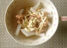 大根とツナのサラダ