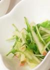 ローリエ☆水菜とりんごの塩漬けサラダ