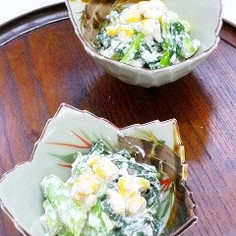 栄養たっぷり!小松菜の白和え