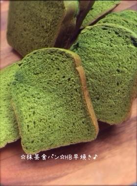 ☆抹茶食パン☆HB早焼き♪