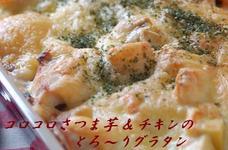 コロコロさつま芋&鶏肉のグラタン