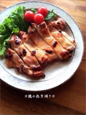 ☆鶏もも肉の西京焼き☆