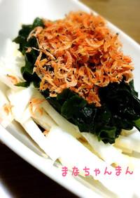 大根の桜エビ(あみえび)ワカメのせサラダ