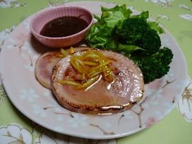 ハムの柚子ソースと野菜の味噌ディップ