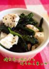 焼きヨーグルトとほうれん草のサラダ