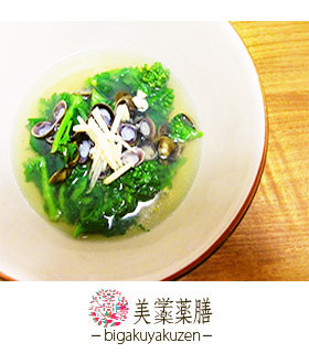 しじみと菜の花の春色スープ 薬膳 瘀血