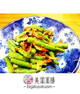 いんげんと桜えびのトウチ炒め 水滞レシピ