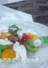 カラフルトマトのカプレーゼ風サラダ