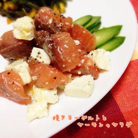 焼きヨーグルトとサーモンのサラダ