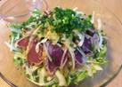 野菜たっぷり☆鰹のたたきサラダ仕立て