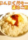 ☺簡単ひとり飯♪にんにくバター醤油ご飯☺