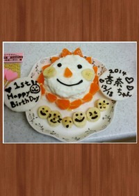 一歳誕生日 離乳食ケーキ