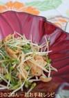 鶏チャーシューとかいわれのサラダ