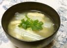 生姜たっぷり白菜と揚げのお味噌汁。