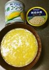 簡単!ホタテ貝柱入り中華風コーンスープ