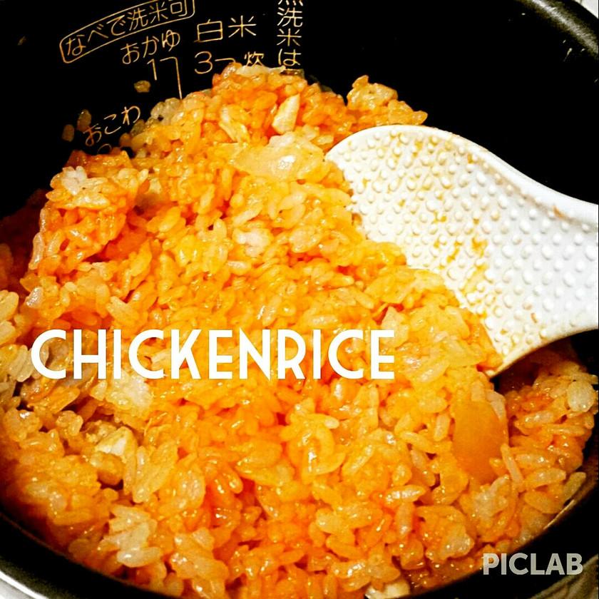 簡単激うま♡炊飯器で我が家のチキンライス