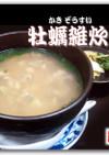 牡蠣雑炊(かきぞうすい)
