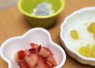 離乳食中期⁑角切りいちご(フリージング)