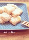 ☆バター餅☆
