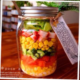 ブルックリンジャーで簡単☆ジャーサラダ
