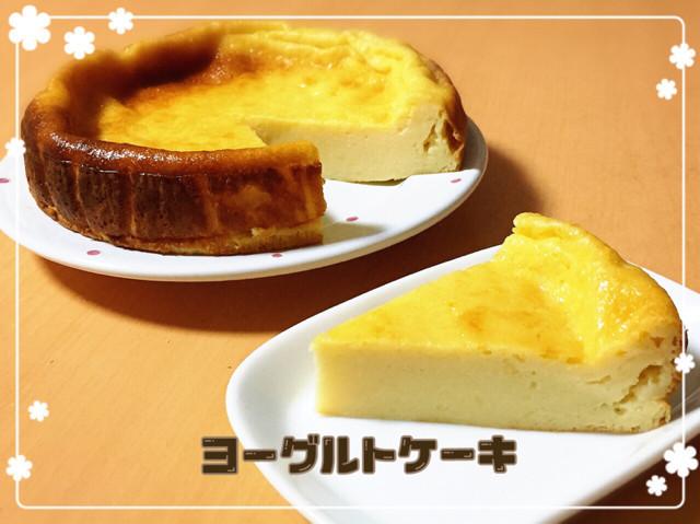 ダイエット♡簡単ベイクドヨーグルトケーキ