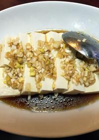 簡単美味しい!豆腐のネギソース♪