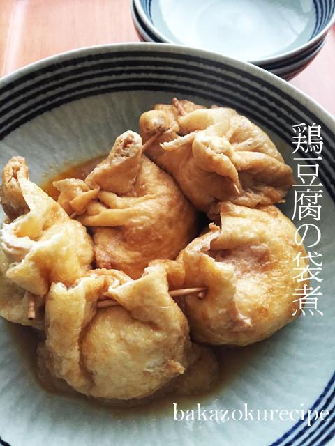 鶏豆腐の袋煮