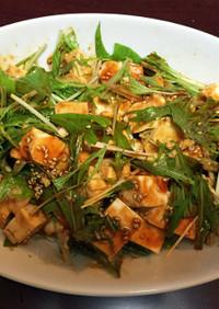 簡単!水菜と豆腐の韓国風サラダ♪