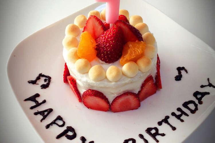 1歳誕生日ケーキ レシピ・作り方 by うさぽー 【クックパッド】