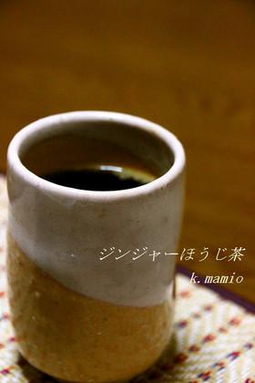 ジンジャー☆ほうじ茶