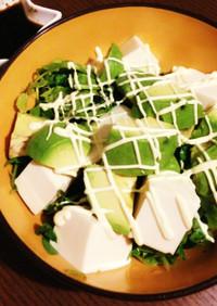 絶品!アボカドと豆腐の柚子胡椒サラダ