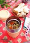 スープジャー*手抜きマカロニシチュー