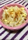 節約♪豆もやしでチーズのボリュームサラダ