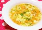 パセリたっぷり☆人参と卵のコンソメスープ