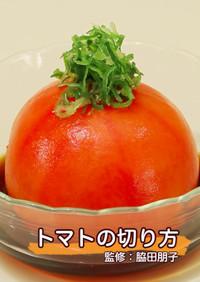 トマトの切り方